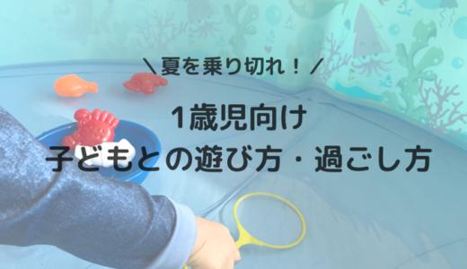 自宅でできる!1歳児向け子どもとの遊び方・過ごし方<夏>