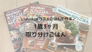syunkonカフェごはんで取り分け