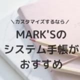 マークスのシステム手帳がおしゃれ&書きやすくておすすめ「口コミ」