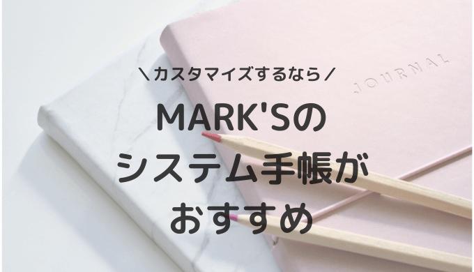 マークスのシステム手帳口コミ