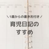 育児日記のすすめ、書き方