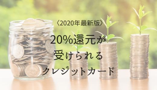 <2020年最新版>20%キャッシュバック可能なクレジットカード