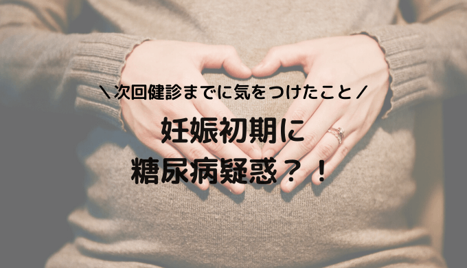 妊娠初期で妊娠糖尿病